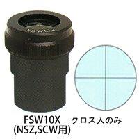 カートン光学 (Carton) ミクロメーター入接眼レンズ(φ30mm) FSW10X (M900-024)   B0076G4CW8