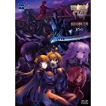 Muv-Luv Alternative Chronicles 04 PC WINDOWS Japanese Game