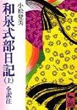 和泉式部日記(上)全訳注 (講談社学術文庫)