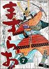 7 Masurao - Gijon Yoshitsune mentioned (Shonen Sunday Comics Special) (1996) ISBN: 4091238270 [Japanese Import]