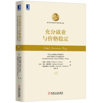 Download Full employment and price stability(Chinese Edition) pdf epub