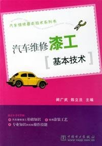 basic car maintenance painter Technical(Chinese Edition)