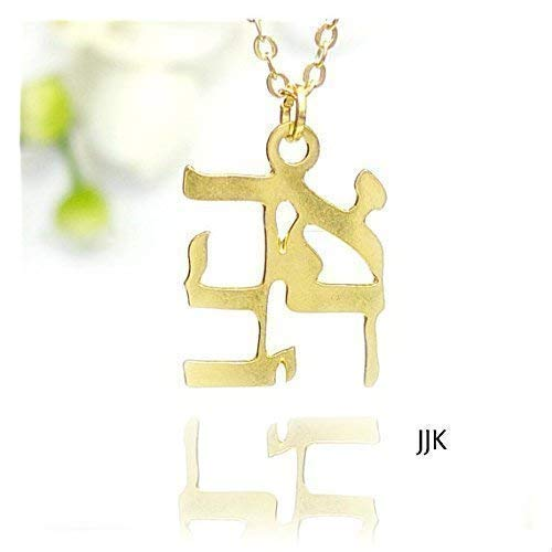 Small Gold Ahava Necklace, Inspirational Jewelry, Love Necklace, Hebrew Jewelry for Women, Gold Necklace