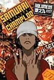 サムライチャンプルー 巻之九 [DVD]