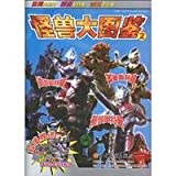 Ultraman TIGA Big Monster Illustrations 2 (Chinese Edition)
