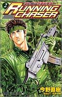 Running chaser 2 (Jump Comics) (2005) ISBN: 4088738594 [Japanese Import]