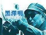 Akira Kurosawa's 12 Classic Movies: The Seven Samurai; the Idiot; Scandal; Stray Dog; No Regrets for My Youth; Rashomon; the Quiet Duel; Ikiru; the Men Who Tread on the Tiger's Tail; Drunken Angel; Sanshiro Sugata; Sanshiro Sugata II (No English subtitle)