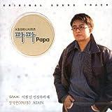 [CD]パパ OST (KBS TV Series)(韓国盤)