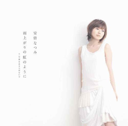 - AME AGARI NO NIJI NO YOUNI(CD+DVD)(ltd.ed.)