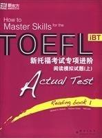 The new TOEFL special progress - reading simulation questions (1) (Chinese Edition) by mei pa te lai ke mei bo li er mei lin (2009-01-10)