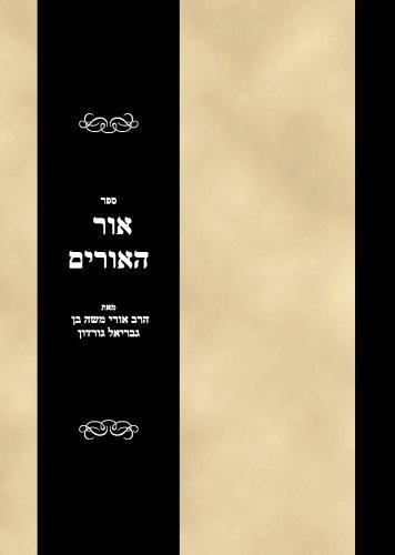 Sefer Ohr haUrim (Hebrew Version)