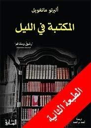 Download المكتبة في الليل / Al Maktabah fil Leil / The Library at Night pdf
