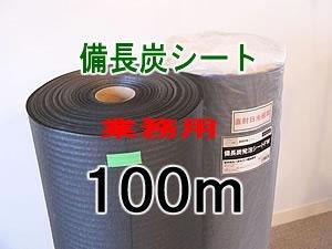 業務用 備長炭シート 1ロール 100m巻 B004NODOE8