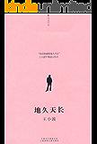 地久天长-王小波全集(作家出版社典藏版本) (桂冠经典)