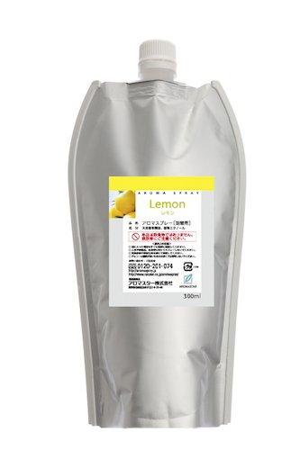 家具降臨解くAROMASTAR(アロマスター) アロマスプレー レモン 300ml詰替用(エコパック)