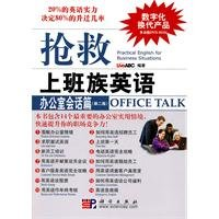 rescue workers English: Office of the conversation (Part 2) (with CD)