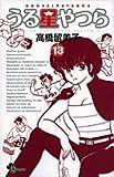 うる星やつら〔新装版〕 (13) (少年サンデーコミックス)