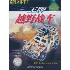 (ace off-road tank [Paperback] )