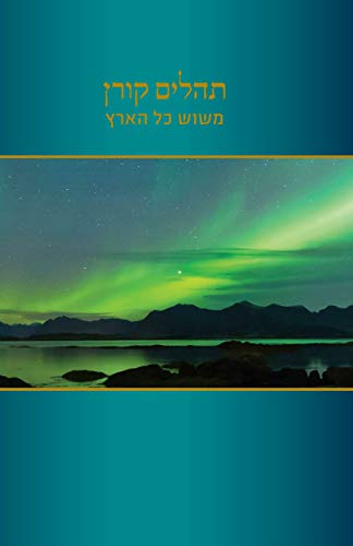Tehillim Mesos Kol Haaretz (Hebrew Edition)