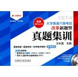 Read Online Outside the research president Xi English: College 6 exam questions Zhenti new training 10 +5 (preparing for June 2014) (with CD)(Chinese Edition) pdf epub