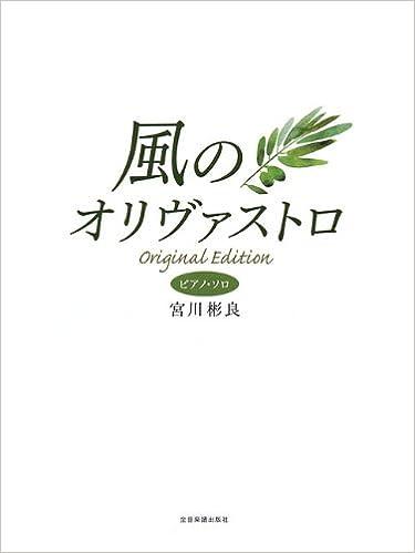 Archivos PDF gratis descargar ebooks KAZE NO OLIVASTRO PIANO SOLO PDF ePub