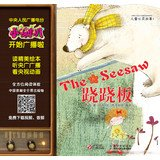 Large media trumpet the whole fairy tale series Children Mind Story: seesaw(Chinese Edition) pdf epub