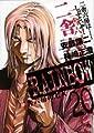 RAINBOW 20—二舎六房の七人 (ヤングサンデーコミックス)