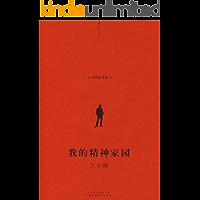 我的精神家园-王小波全集(作家出版社典藏版本)
