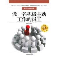 Read Online to be a pro-active employees [paperback](Chinese Edition) pdf