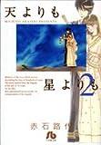 天よりも星よりも 第2巻 (小学館文庫 あC 44)