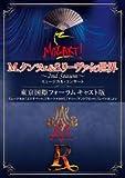 M.クンツェ&S.リーヴァイの世界 ~2nd Season~ ミュージカル・コンサート 【DVD】