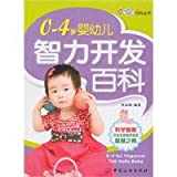 0 ~ 4-year-old infant mental development Baike(Chinese Edition)