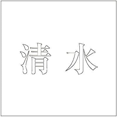 切文字 カッティングシート 明朝文字 ホワイト 160×160mm表札板用 清水 オーダーメイド 納期8営業日
