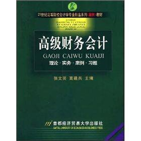 Download Institutions of higher learning in the 21st Century Accounting Professional Collection (Case) Textbook: Advanced Financial Accounting (Theory and practice case exercises)(Chinese Edition) PDF