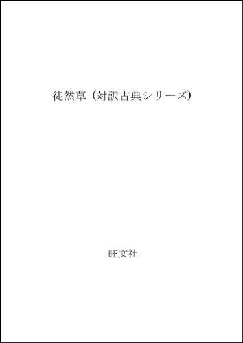 徒然草 (対訳古典シリーズ)