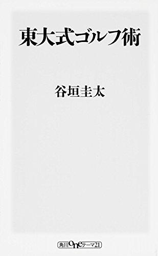 東大式ゴルフ術 (oneテーマ21)