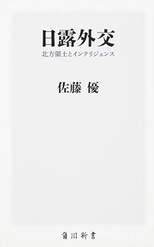 日露外交 北方領土とインテリジェンス (角川新書)