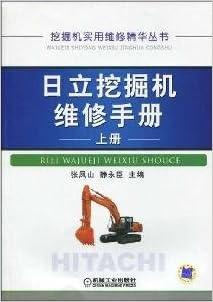 Hitachi Excavator Service Manual (Vol 1): ZHANG FENG SHAN ?JING
