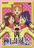 極上生徒会 Vol.7 [DVD]