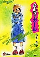 多恵子ガール (集英社文庫―コバルト・シリーズ)