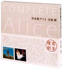 完全版 アリス Complete Alice