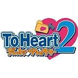 アクアプラス ToHeart2 デスクトップアクセサリー 通常版