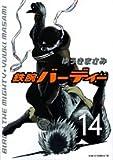 鉄腕バーディー (14) (ヤングサンデーコミックス)