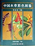 color illustrations of Chinese herbal medicine (commonly used traditional Chinese medicine under the articles) (hardcover)