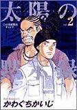 太陽の黙示録 (vol.2) (ビッグコミックス)