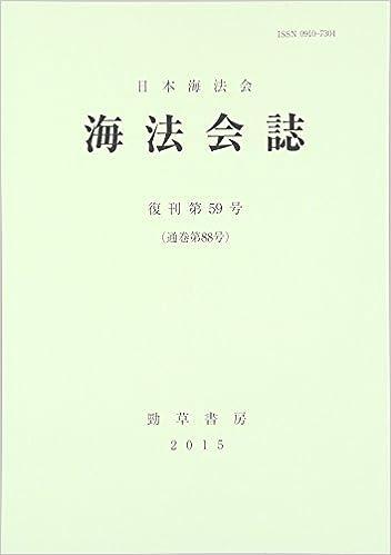 Amazon.co.jp: 海法会誌 第59号: 日本海法会: 本