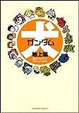 犬ガンダム 地上編 (カドカワコミックスAエース)