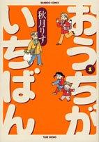 おうちがいちばん 1 (バンブー・コミックス)