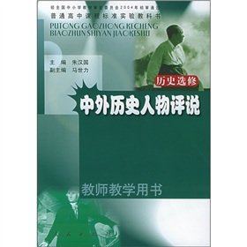High school curriculum standard experimental textbooks history electives: Chinese and foreign historical figures comment on (teachers teaching book)(Chinese Edition)