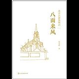 """北京古建筑物语三:八面来风(北京皇家建筑的精华读本,让你看懂身边的古建筑。梁思成弟子倾力之作,音乐人高晓松作序。这里不止是""""诗和远方""""的出处,还收藏着一座古城数百年沉浮)"""